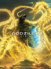 GODZILLA 星を喰う者 Blu-ray コレクターズ・エディション [Blu-ray]