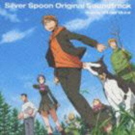 村井秀清(音楽) / 銀の匙 Silver Spoon オリジナル・サウンドトラック [CD]