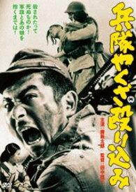兵隊やくざ 殴り込み [DVD]