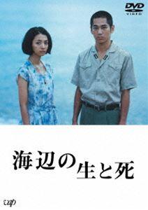 海辺の生と死 DVD(DVD)