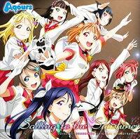 TVアニメ 『ラブライブ!サンシャイン!!』 オリジナルサウンドトラック