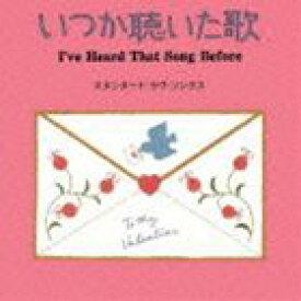 いつか聴いた歌 1 スタンダード・ラヴ・ソングス(Blu-specCD2) [CD]