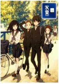 氷菓 Blu-ray限定版 第1巻 [Blu-ray]
