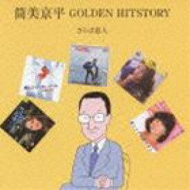 筒美京平 GOLDEN HITSTORY 〜さらば恋人〜 [CD]