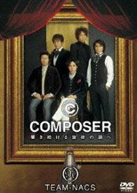 TEAM NACS/COMPOSER 響き続ける旋律の調べ [DVD]