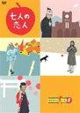 七人の恋人(DVD)