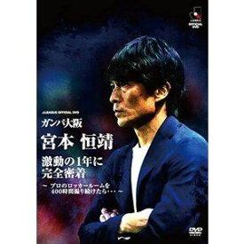 ガンバ大阪 宮本恒靖 激動の1年に完全密着 〜プロのロッカールームを400時間撮り続けたら…〜DVD [DVD]
