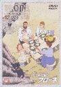 ふしぎな島のフローネ 5(DVD)