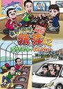 東野・岡村の旅猿12 プライベートでごめんなさい… スペシャルお買い得版 [DVD]