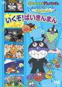 それいけ!アンパンマン おともだちシリーズ/ミュージック いくぞ!ばいきんまん(DVD)