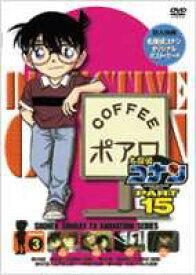 名探偵コナンDVD PART15 vol.3 [DVD]