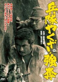 兵隊やくざ 強奪 [DVD]
