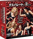 デスパレートな妻たち シーズン2 コンパクトBOX [DVD]