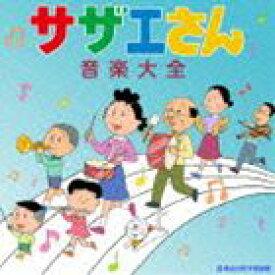 サザエさん音楽大全 [CD]