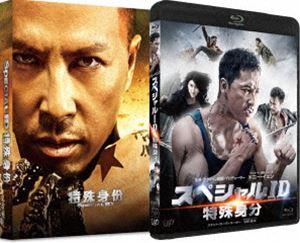 スペシャルID 特殊身分(Blu-ray)
