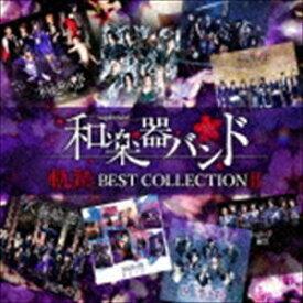 [送料無料] 和楽器バンド / 軌跡 BEST COLLECTION II(CD ONLY盤/2CD(スマプラ対応)) [CD]