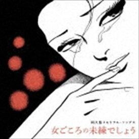 阿久悠メモリアル・ソングス〜女ごころの未練でしょう [CD]