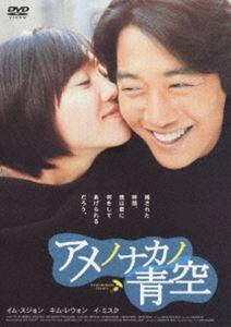 アメノナカノ青空 スタンダード版(DVD)