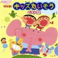 【CD】 保存盤! キッズたいそう ベスト12