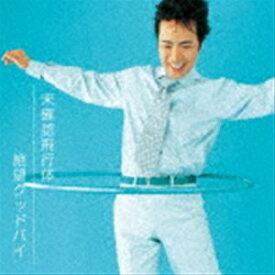 藤井隆 / 未確認飛行体/絶望グッドバイ(完全生産限定盤/アナログ盤) [レコード 7inch]