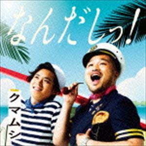 クマムシ / なんだしっ!(通常盤) [CD]
