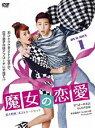 《送料無料》魔女の恋愛 DVD-BOX 1(DVD)