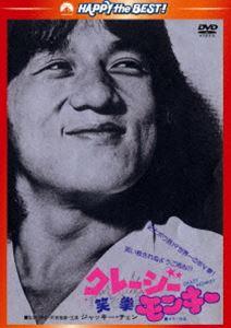 クレージー・モンキー/笑拳〈日本語吹替収録版〉(DVD)