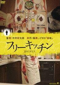 フリーキッチン [DVD]