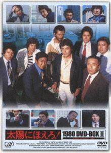 太陽にほえろ! 1980 DVD-BOX II(限定生産)(DVD)