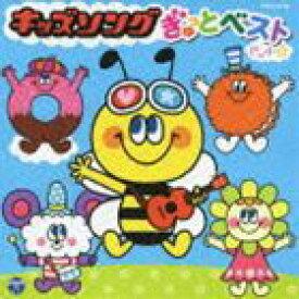 キッズソング ぎゅっとベスト(^_−)−☆ [CD]