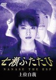 七瀬ふたたび 上位自我 [DVD]
