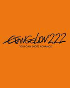 【Blu-ray】 EVANGELION:2.22 YOU CAN (NOT) ADVANCE.