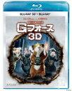 スパイアニマル・Gフォース 3Dセット [Blu-ray]