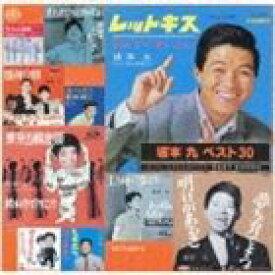 坂本九 / 坂本 九 ベスト30 [CD]