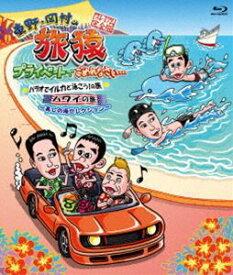 東野・岡村の旅猿 プライベートでごめんなさい… パラオでイルカと泳ごう!の旅+ハワイの旅 プレミアム完全版 〜美しの海セレクション〜 [Blu-ray]