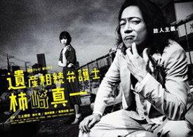 遺産相続弁護士 柿崎真一 DVD-BOX [DVD]