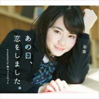 あの日、恋をしました。 presented by 胸キュンスカッと (CD)
