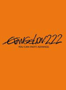 【DVD】 EVANGELION:2.22 YOU CAN (NOT) ADVANCE.