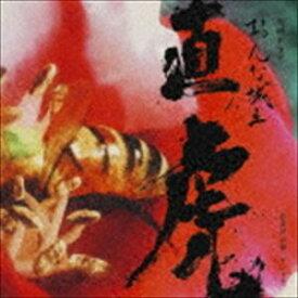菅野よう子(音楽) / NHK大河ドラマ おんな城主 直虎 音楽虎の巻 サントラ(Blu-specCD2) [CD]