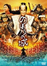 のぼうの城 通常版DVD [DVD]