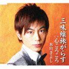 氷川きよし/三味線旅がらす c/w心ころころ(Aタイプ)(CD)