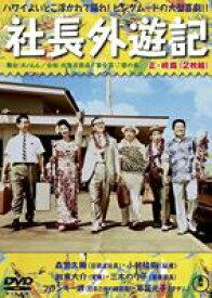 社長外遊記 <正・続篇> [DVD]