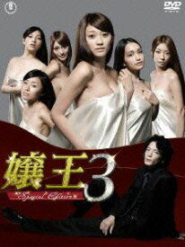 嬢王3〜Special Edition〜 DVD-BOX [DVD]