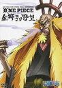 ONE PIECE FILM STRONG WORLD 連動特別篇 金獅子の野望(DVD)