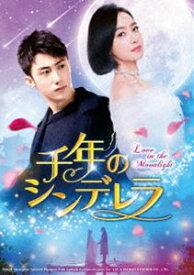 千年のシンデレラ〜Love in the Moonlight〜 DVD-SET2 [DVD]