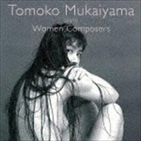 向井山朋子(p) / Women Composers(輸入盤) [CD]