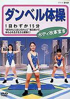 NHK DVD ダンベル体操 ボディ改革宣言