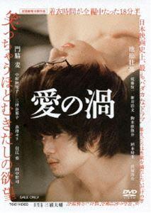 愛の渦(DVD)