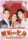《送料無料》嫉妬の化身〜恋の嵐は接近中!〜 DVD-BOX1(DVD)