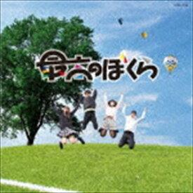 杉並児童合唱団 / 最高のぼくら (NHK学園高等学校 校歌) [CD]